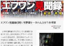 日本のモータースポーツにおけるジャーナリズム・・・