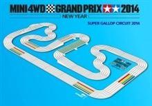 ミニ四駆グランプリ2014NEWYEAR東京大会