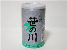 カップ酒559個目 笹の川上撰アルミ缶 笹の川酒造【福島県】