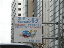 緊急交通路・・・
