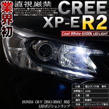 新型CR-V対応LEDバルブシリーズ!