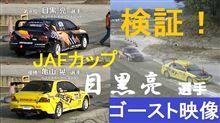 ドライビング比較! 目黒亮選手 vs 亀山晃選手 JAFカップオールスターダートトライアル動画