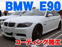 広島出張!BMW 3シリーズ(E90) コーディング施工