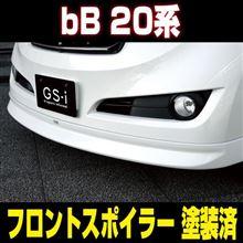 【至急確認】人気車ゆえの悩み!そこで、人気車をスタイリッシュにアップグレードのお手伝い for GS-i bB(QNC)