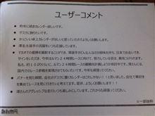みんカラ編集部訪問~!! 【Blog書いてもう8年半になります】