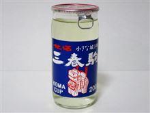 カップ酒561個目 三春駒カップ200 佐藤酒造【福島県】