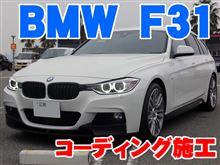 広島出張!BMW 3シリーズ(F30) コーディング施工
