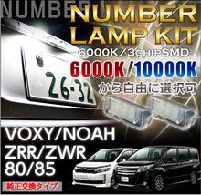 新型VOXY/NOAH用ナンバー灯が販売開始しました