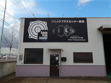 【Car Make Service Step Up Racing】【ソニックプラスセンター新潟】は違う店?だけど同じ会社、同じ場所です。
