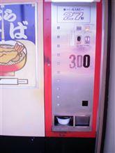 珍しい・300円自販機