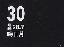 月暦 1月30日(木)