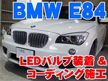 BMW X1(E84) LEDバルブ装着&コーディング施工