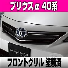 【至急確認】人気車ゆえの悩み!そこで、人気車をスタイリッシュにアップグレードのお手伝い for BALSARINI PRIUSα(40系)