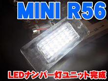 MINI R56用LEDナンバー灯ユニット完成