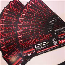 【プレゼント】ノスタルジック2デイズ ご招待券を10組20名様に!