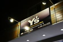 ys special 施工済み 36スカイライン 横浜より洗車に御来店です!