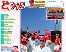 【のうりん】広島カープ堂林選手を応援するパロサイト『どうりん』オープン! なんでこんなにクオリティ高いねん(`・ω・´)