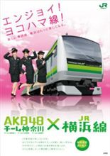 横浜線+AKB48