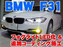 BMW 3シリーズ(F31) フォグライトLED化と追加コーディング施工