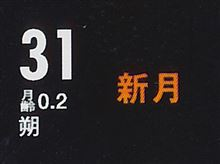 月暦 1月31日(金)