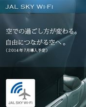 JAL国内線に有料Wi-Fi