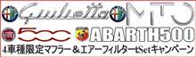 ジュリエッタ、ミト、FIAT500、ABARTH500限定!!2月1日~2月28日まで