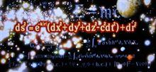 宇宙の数式・・・