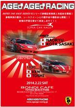 『SUPER CAR RACE SERIES』 フル参戦決定