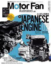 【書籍】Motor Fan illustrated vol.83~ニッポンの実力 JAPANESE ENGINE 02~ トヨタ・スズキ・ダイハツほか編