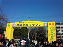 第62回勝田全国マラソン