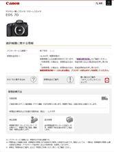 EOS 7 D 修理費