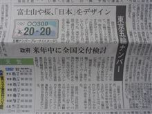 【ナンバープレート】東京五輪仕様ですって!