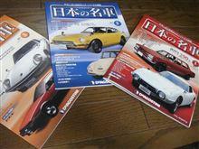 週刊「日本の名車」