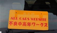 ★あら~!緊急避難です!爆笑の2月の不良中高年ワークス奥多摩湖オフ開催です!Z31