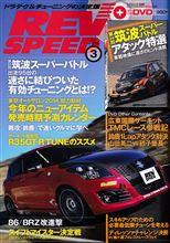 レブスピード3月号(No.279)