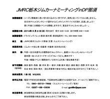 【告知】3/2JMRC栃木ジムカーナミーティングです