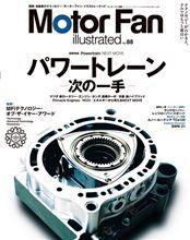 【書籍】Motor Fan illustrated vol.88 ~パワートレーン NEXT MOVE~ Part.1
