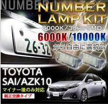 新型SAI後期型専用ナンバー灯を販売開始しました