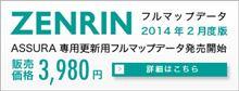 フルマップデータ更新のお知らせ【2014年2月度版】