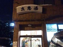 札幌銭湯スタンプラリー 11/58  白石区友恵湯さん