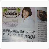 月刊「エネコ」2月号