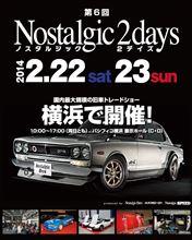 第6回ノスタルジック2デイズ 2014 が開催されます。2月22日(土)、23日(日)