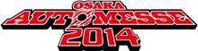 2014 大阪AUTO MESSE
