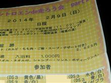 牛の日オフ(#^.^#) シトロエンde走ろう会part2