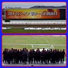 FC東京フェスティバル2014