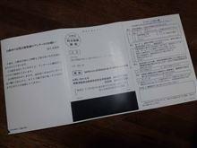 国交省からアンケートが届きました。