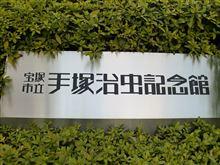 【田中オートサービス】手塚治虫記念館に行ってきました♪(32GT-R色々作業)