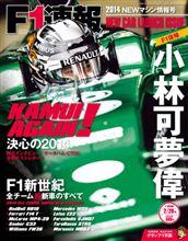 【書籍】F1速報 2014年 NEWマシン情報号