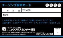 ソニックプラスセンター新潟 「こだわりのエージングサービス」
