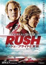 【F1】【映画】ラッシュ/プライドと友情(ネタバレ無し)